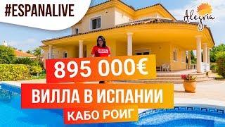 Купить виллу в Испании на мысе Кабо Роиг  € 895 000