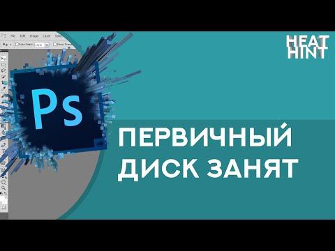Photoshop - Первичный рабочий диск переполнен. Решение ✅.