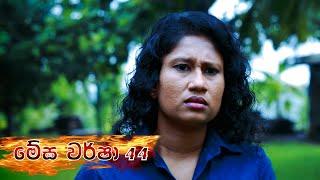 Megha Warsha   Episode 44 - (2021-05-10)   ITN Thumbnail