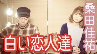 冬の一曲と言えばこれ! 桑田佳祐さんの「白い恋人達」をカバーさせていただきました 一度アップロードしたら、テロップを間違えているところがあったので、上げ直しです、、。