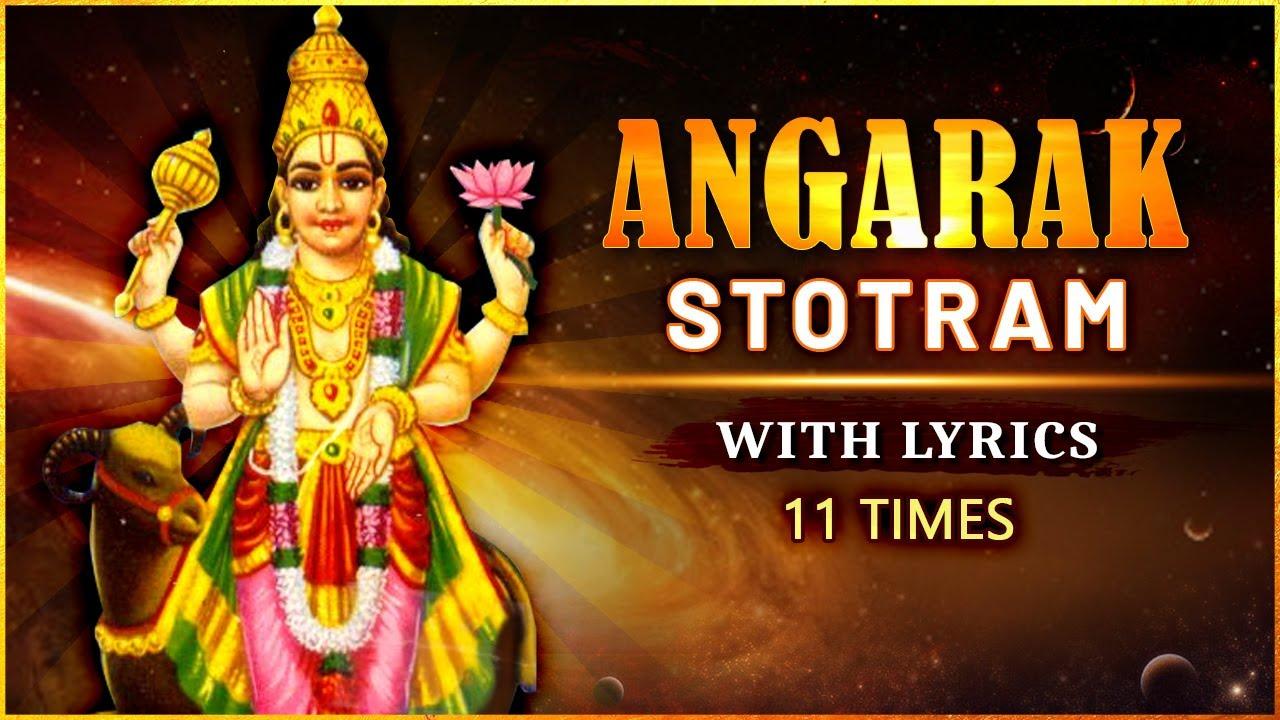 Angarak Stotram With Lyrics | अंगारक स्तोत्रम् | Powerful Mantra Remove Debt |  Devotional Mantras