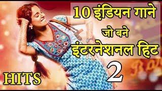 Top 10 Indian songs which made GLOBAL Hits हिंदी 2018 Part 2