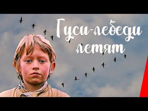 Гуси-лебеди летят (1974) фильм
