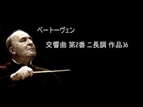 ベートーベン 交響曲 第2番 ニ長調 ワルター Beethoven:Symphony No.2