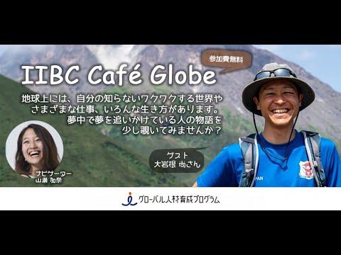 第5回 IIBC Cafe Globe