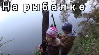 ДЕТИ С ПАПОЙ ПЕРВЫЙ РАЗ НА РЫБАЛКЕ fishing with the kids.