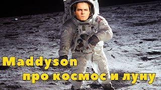 Мэддисон про космос и луну