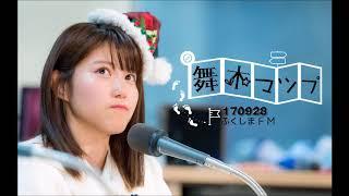 【舞木マップ】 9/28(木) 今回は、毎年10月に二本松で行われている「...