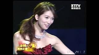 林志玲2005金鐘獎熱舞影片ETTV
