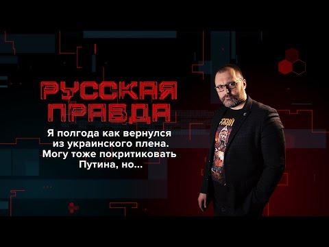 Я полгода как вернулся из украинского плена. Могу тоже покритиковать Путина, но...
