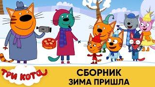 Три кота Сборник Зима пришла Мультфильмы для детей