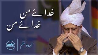 Nazm | Khuday-e-Mann