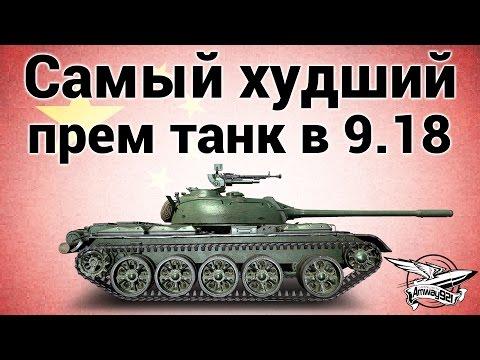 Самый худший прем-танк в патче 9.18 - Льготные премы больше не нужны