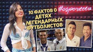 10 ФАКТОВ | Дети ЛЕГЕНДАРНЫХ футболистов