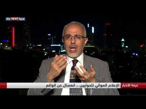 الإعلام الموالي للحوثيين .. انفصال عن الواقع  - نشر قبل 6 ساعة