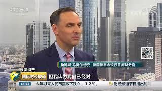 [国际财经报道]投资消费 德意志银行公布近20年来最大规模重组计划| CCTV财经