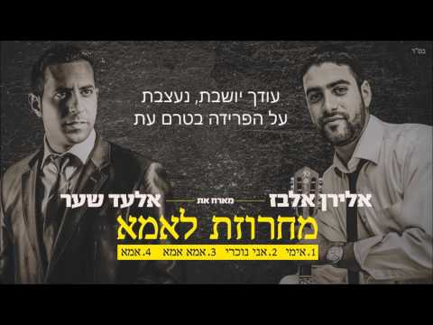 אלירן אלבז ואלעד שער מחרוזת לאמא | Eliran Elbaz Ft Elad Shaer Mother Medley
