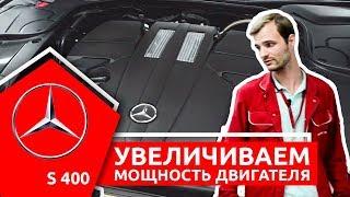 Программное увеличение мощности двигателя Mercedes. Чип-тюнинг.