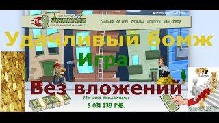 #Luckybums com  # УДАЧЛИВЫЙБомж  Экономическая игра с выводом денег и заработка без вложений