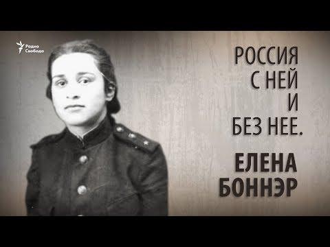 Россия с ней и без нее. Елена Боннэр