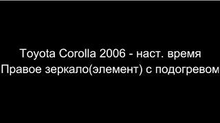 Правый зеркальный элемент ТОЙОТА КОРОЛЛА 150 с 2006-