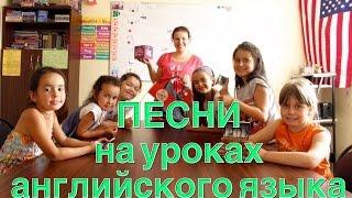 Песни на уроках английского языка (учителям).