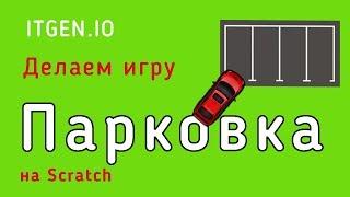 Уроки по Scratch. Делаем игру Парковка на Скретч (Часть 1)