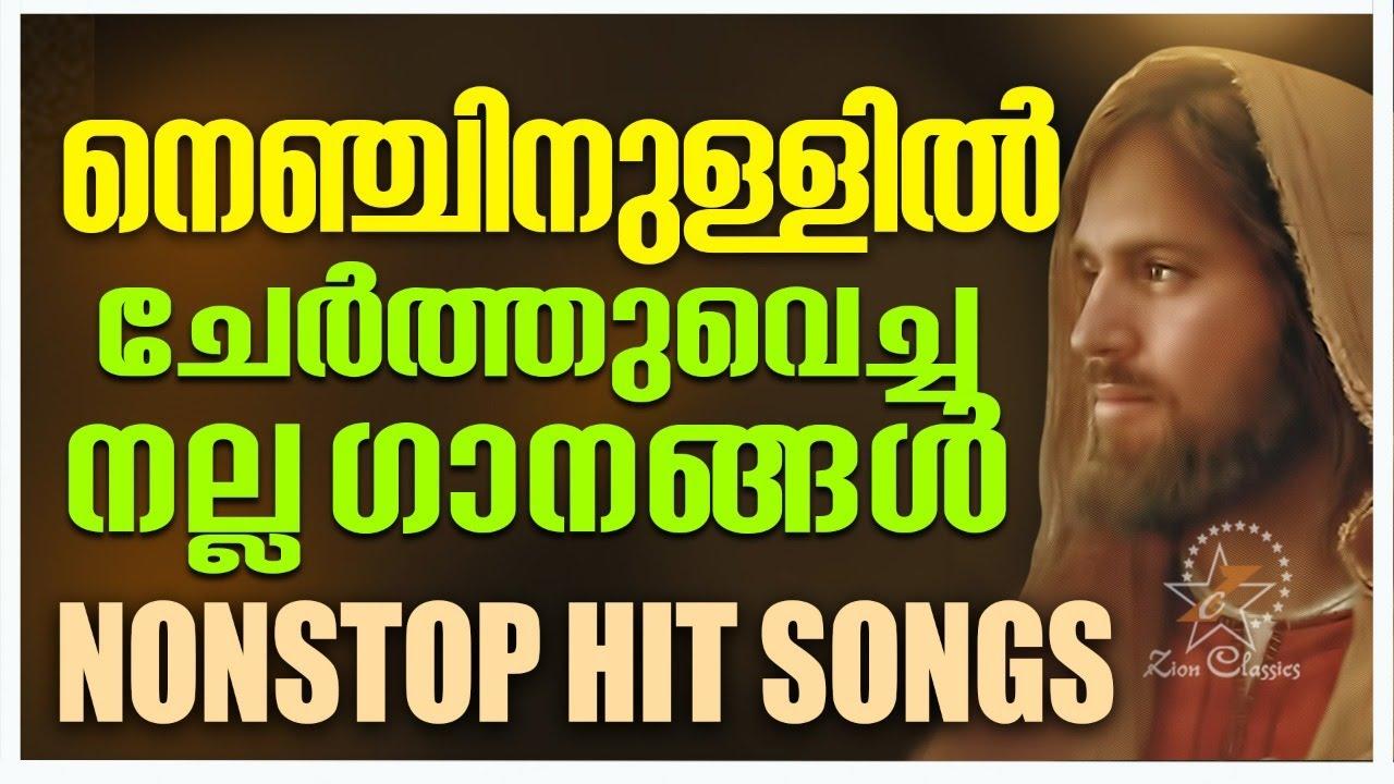 നെഞ്ചിനുള്ളിൽ ചേർത്തുവെച്ച നല്ല ഗാനങ്ങൾ | Malayalam Christian Devotional Songs | Non Stop