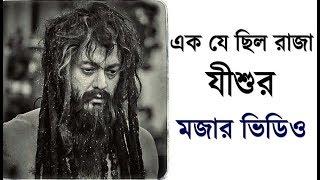 এক যে ছিল রাজা, যীশু করলেন মজা, দেখেনিন Ek Je Chhilo Raja Jisshu Sengupta