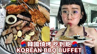 Korean BBQ Buffet | All You Can Eat | Mukbang | Eating show | 삼겹살 | 먹방 | 韓國燒烤吃到飽