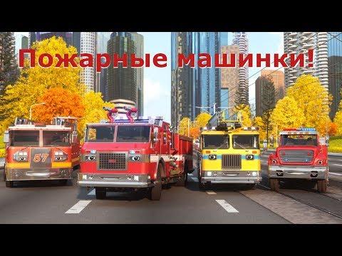 Мультик про пожарную машину для детей. Пожарный Вилли