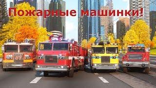 Мультики про машинки. Пожарная Машина - Вилли Водовоз!