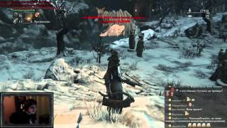 Maddyson в Bloodborne День 3 Часть 1 30.03.16