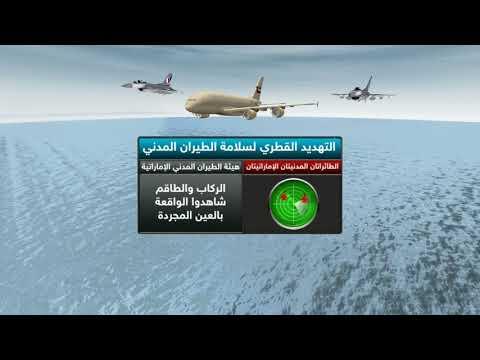 التهديد القطري لسلامة الطيران المدني  - نشر قبل 8 دقيقة