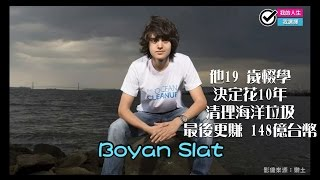 【他19 歲輟學,決定花 10年清理海洋垃圾,最後更賺 148億台幣】