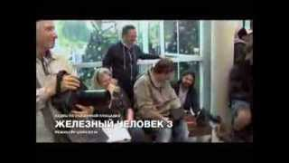 """Роберт Дауни-мл. о фильме """"Железный человек 3""""."""