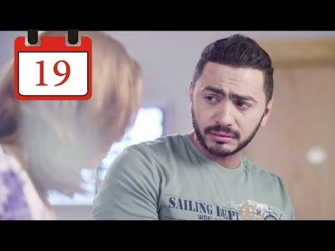 مسلسل فرق توقيت HD- الحلقة التاسعة عشر ١٩ - تامر حسني /Tamer Hosny