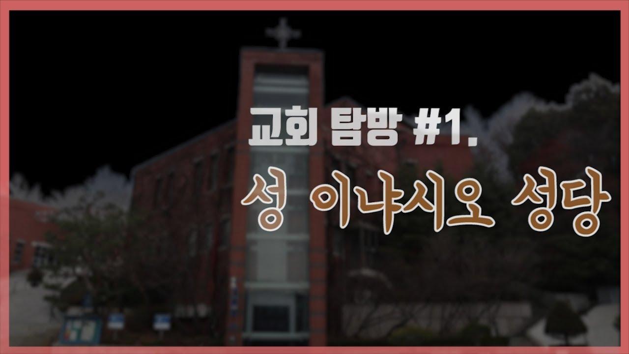 양파고의 교회탐방 #1. 성 이냐시오 성당