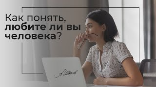 Как понять любите ли вы человека Простой тест Психология отношений Семья Александр Шахов