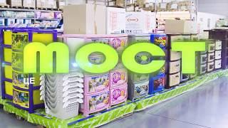 Отдел товаров для дома ЦОТ «МОСТ» (пластиковые комоды, табуреты, этажерки для обуви)