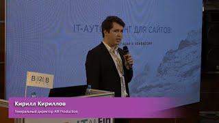 Кирилл Кириллов, AIR Production. IT-аутсорсинг для сайтов: от инвестиции к конверсии