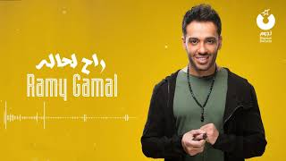 Ramy Gamal - Rah Le Halo   رامي جمال - راح لحاله