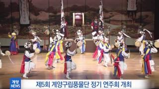 11월 4주_제5회 계양구립풍물단 정기 연주회 개최 영상 썸네일