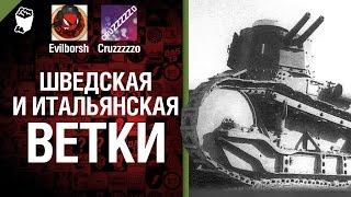 Шведская и итальянская ветки - Легкий Дайджест №40 - От Evilborsh и Cruzzzzzo [World of Tanks]