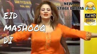 EID MASHOOQ DI (PROMO) - 2018 NEW PAKISTANI COMEDY STAGE DRAMA (PUNJABI) - HI-TECH MUSIC