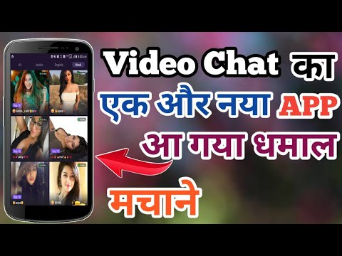 Best Video Chat | Fun Android Chat | New Most Video Chat Application