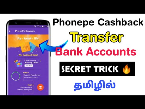 How to Transfer Phonepe Cashback to Your Bank Account🎁||secret trick|Tamil