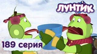 Лунтик и его друзья - 189 серия. Примёрзли