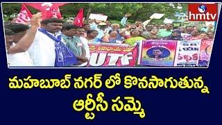 TSRTC Strike Day 10 : RTC Workers Stage Protest at Mahbubnagar   hmtv Telugu News