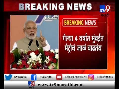 Kalyan: PM Modi Full Speech | 'मेट्रो-5'च्या भूमिपूजन सोहळ्यात मोदींचं मराठीतून भाषण-TV9